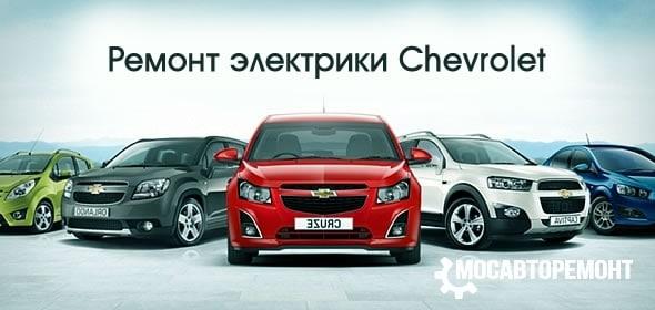 Ремонт электрики Chevrolet