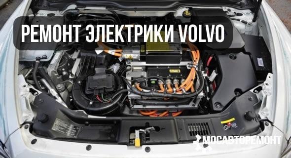 Ремонт электрики Volvo