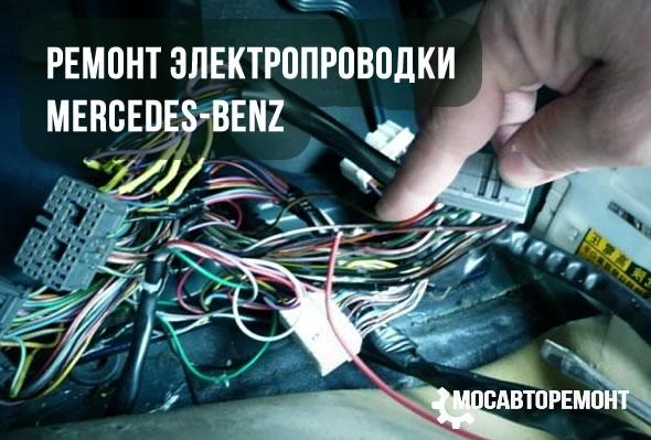 Ремонт электропроводки Mercedes-Benz