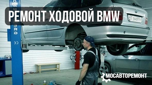 Ремонт ходовой BMW