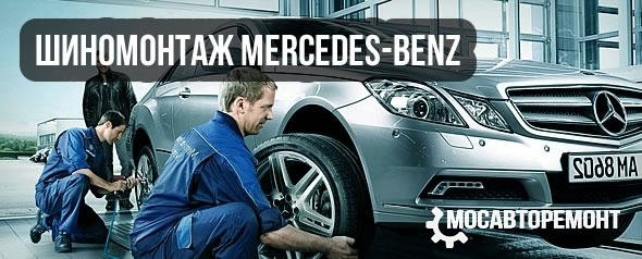 Шиномонтаж Mercedes-Benz