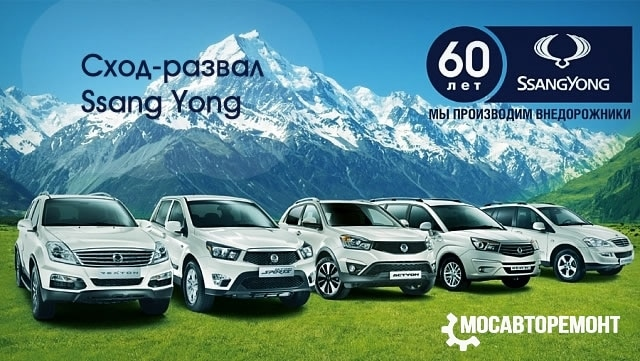Сход-развал Ssang Yong
