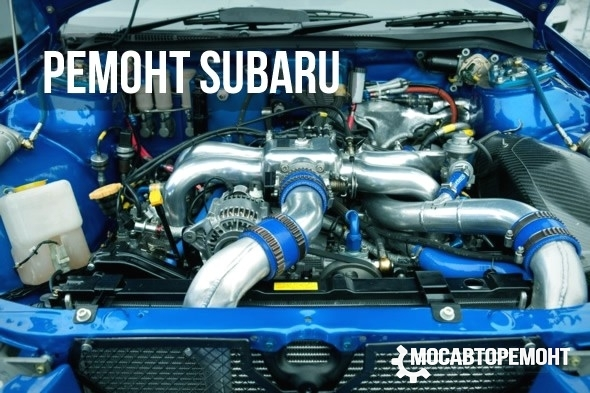 Ремонт автомобилей Subaru