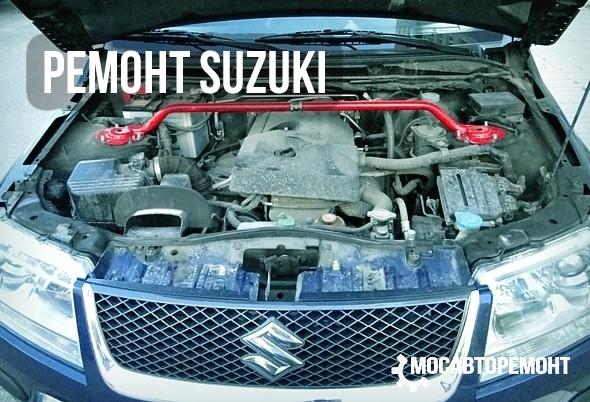 Ремонт машин Suzuki