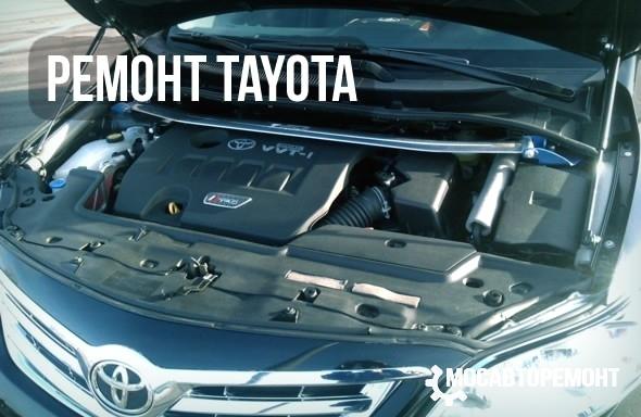 Ремонт машин Toyota