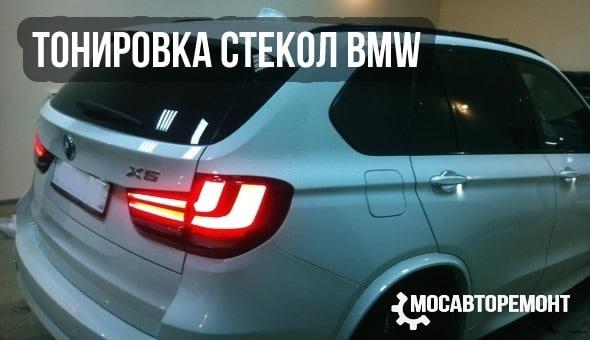 Тонировка стекол BMW
