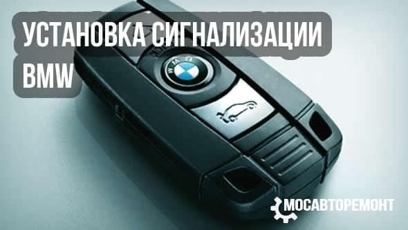 Установка сигнализации BMW