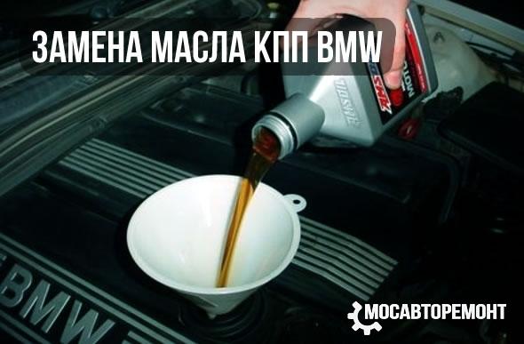 Замена масла КПП BMW