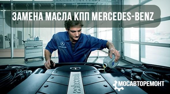 Замена масла КПП Mercedes-Benz