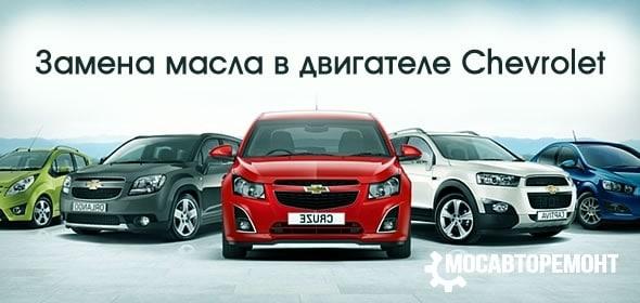 Замена масла в двигателе Chevrolet