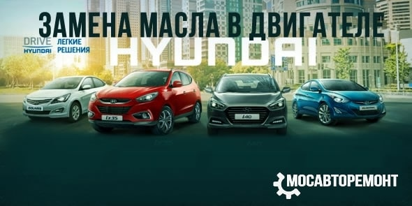 Замена масла в двигателе Hyundai